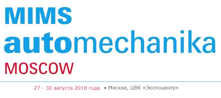 Выставка «MIMS AUTOMECHANIKA 2018»